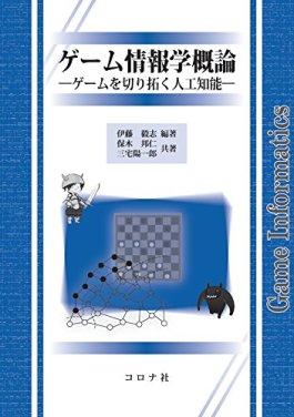 ゲーム情報学概論- ゲームを切り拓く人工知能